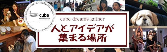 cube dreams gather